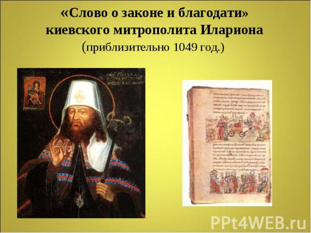 «Слово о законе и благодати»киевского митрополита Илариона(приблизительно 1049 год.)