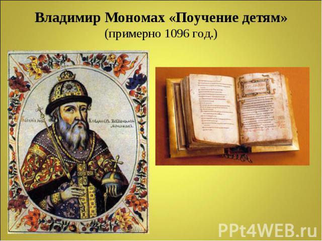 Владимир Мономах «Поучение детям»(примерно 1096 год.)