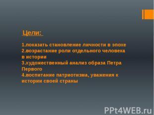 Цели: 1.показать становление личности в эпохе2.возрастание роли отдельного чел