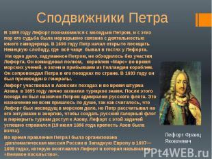 Сподвижники Петра В 1689 году Лефорт познакомился с молодым Петром, и с этих пор