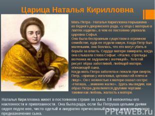 Царица Наталья Кирилловна Мать Петра - Наталья Кирилловна Нарышкина - из бедного