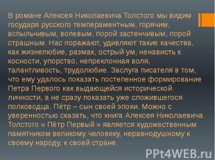 В романе Алексея Николаевича Толстого мы видим государя русского темпераментным,
