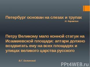 Петербург основан на слезах и трупах Н. КарамзинПетру Великому мало конной стату