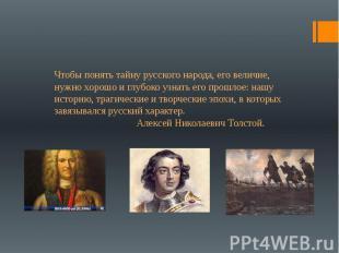 Чтобы понять тайну русского народа, его величие, нужно хорошо и глубоко узнать е