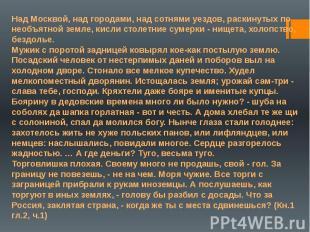 Над Москвой, над городами, над сотнями уездов, раскинутых по необъятной земле, к