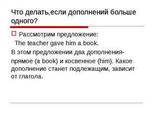 Что делать,если дополнений больше одного? Рассмотрим предложение: The teacher ga
