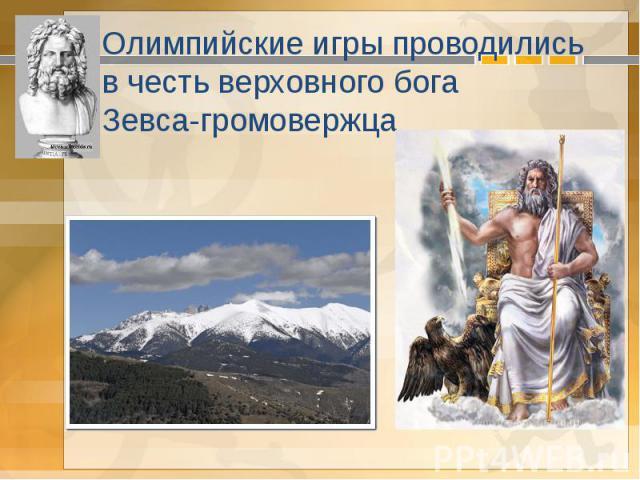 Олимпийские игры проводились в честь верховного бога Зевса-громовержца