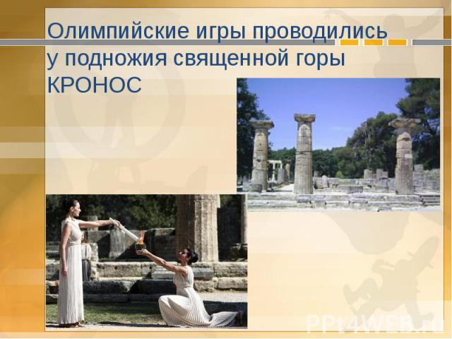 Олимпийские игры проводились у подножия священной горы КРОНОС