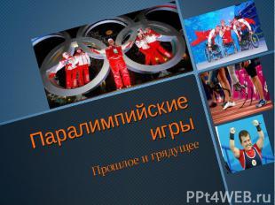 Паралимпийские игры Прошлое и грядущее