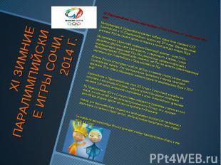 XI ЗИМНИЕ ПАРАЛИМПИЙСКИЕ ИГРЫ СОЧИ, 2014 Г. XI Паралимпийские Зимние игры пройду
