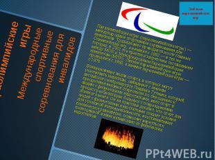 Параолимпийские игрыМеждународные спортивные соревнования для инвалидов Паралимп