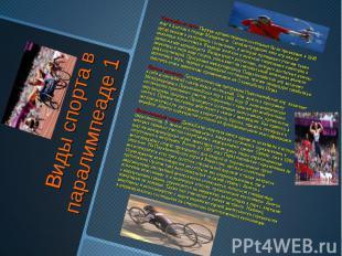Виды спорта в паралимпеаде 1 Стрельба из лука. Первые организованные состязания