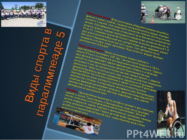 Виды спорта в паралимпеаде 5 Регби колясочников. Регби колясочников объединяет элементы баскетбола, футбола и хоккея с шайбой, и играется на баскетбольной площадке. Команды состоят из 4 игроков, плюс допускается количество запасных вплоть до восьми …