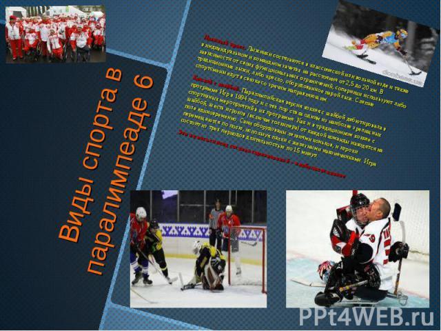 Виды спорта в паралимпеаде 6 Лыжный кросс. Лыжники состязаются в классической или вольной езде и также в индивидуальном и командном зачетах на расстояния от 2,5 до 20 км. В зависимости от своих функциональных ограничений, соперники используют либо т…
