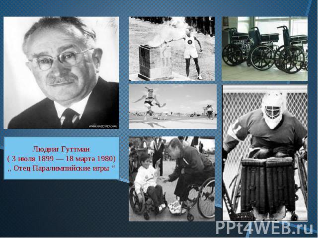 """Людвиг Гуттман( 3 июля 1899 — 18 марта 1980),, Отец Паралимпийские игры """""""