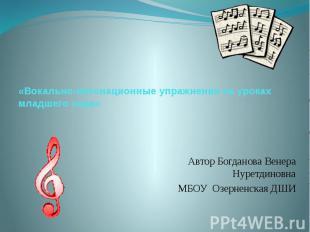 «Вокально-интонационные упражнения на уроках младшего хора» Автор Богданова Вене