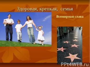 Здоровая, крепкая, семья Всемирная слава