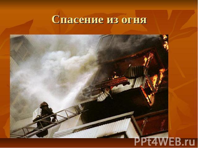 Спасение из огня