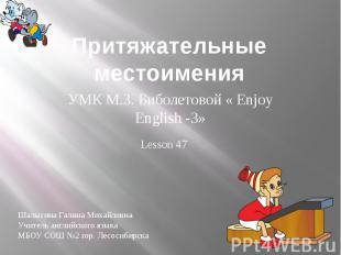 Притяжательные местоимения УМК М.З. Биболетовой « Enjoy English -3»Шалыгина Гали