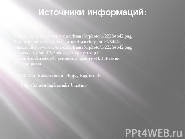 Источники информаций: Мыши http://www.коллаж.net/frameforphoto/1/222foto42.pngБуратино http://www.коллаж.net/frameforphoto/1/344fotМыши http://www.коллаж.net/frameforphoto/1/222foto42.pngГ.Александров Шаблоны для презентацийАнглийский язык «90 основ…