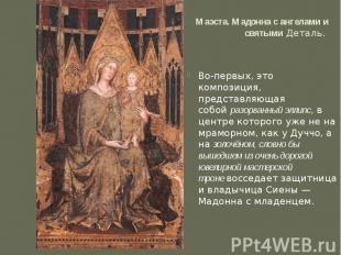 Маэста. Мадонна с ангелами и святымиДеталь. Во-первых, это композиция, предста