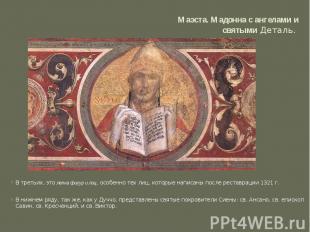 Маэста. Мадонна с ангелами и святымиДеталь. В третьих, этолепка фигур и лиц,