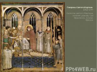 Похороны Святого Мартина.1312-17гг Капелла святого Мартина, нижняя церковь Сан