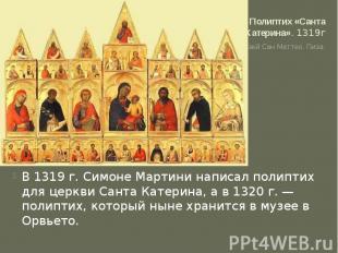 Полиптих «Санта Катерина». 1319г Музей Сан Маттео. Пиза.В 1319 г. Симоне Мартини