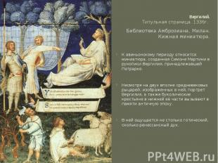 Вергилий.Титульная страница. 1336г. Библиотека Амброзиана, Милан. Кижная миниат