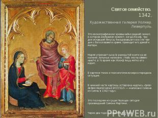 Святое семейство. 1342. Художественная галерея Уолкер. Ливерпуль.Этоиконографич