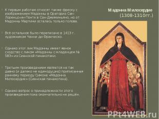 Мадонна Милосердие (1308-1310гг.) К первым работам относят также фреску с изобра