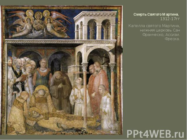 Смерть Святого Мартина.1312-17гг Капелла святого Мартина, нижняя церковь Сан Франческо, Ассизи. Фреска.