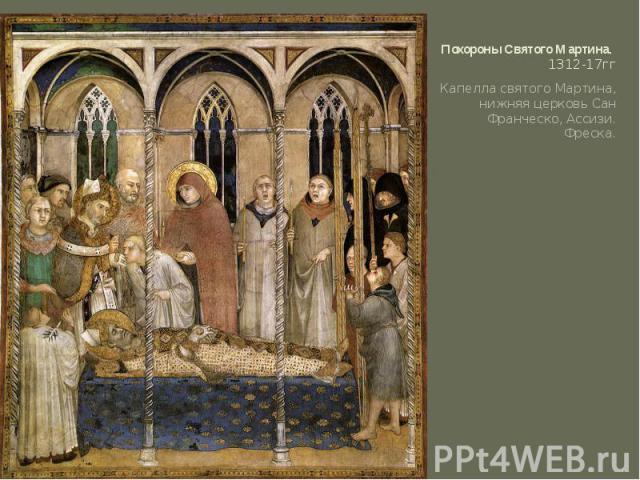 Похороны Святого Мартина.1312-17гг Капелла святого Мартина, нижняя церковь Сан Франческо, Ассизи. Фреска.