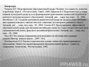 ЛитератураЗайцева ИЛ. Моделирование образовательной среды//Человек: его сущность
