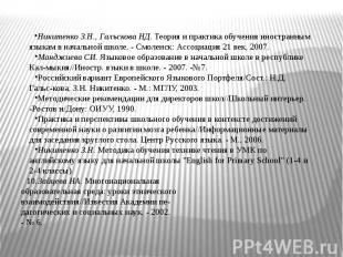 Никитенко З.Н., Галъскова НД. Теория и практика обучения иностранным языкам в на