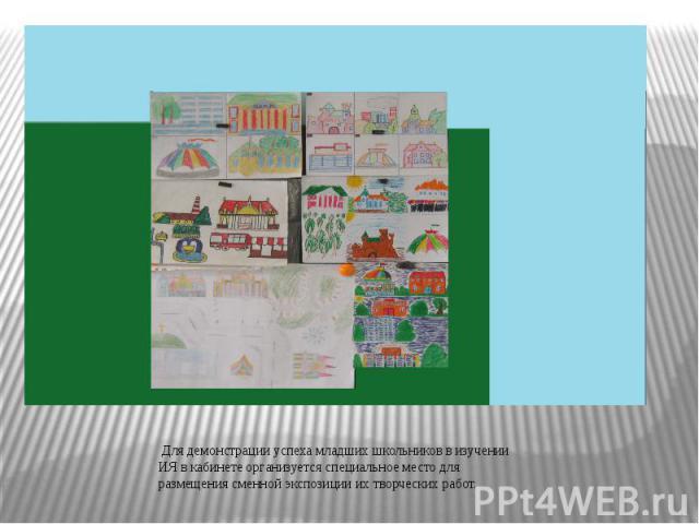 Для демонстрации успеха младших школьников в изучении ИЯ в кабинете организуется специальное место для размещения сменной экспозиции их творческих работ.