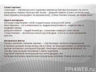 Сюжет картины«Богатыри» – картина русского художника-живописца Виктора Васнецова