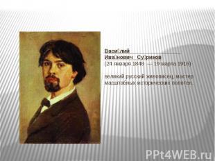 Василий Иванович Суриков(24 января1848—19 марта1916)великий русскийживопис