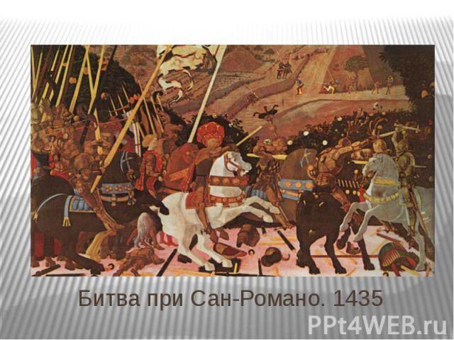 Битва при Сан-Романо. 1435