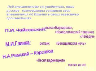 Под впечатлением от увиденного, наши русские композиторы оставили свои впечатлен