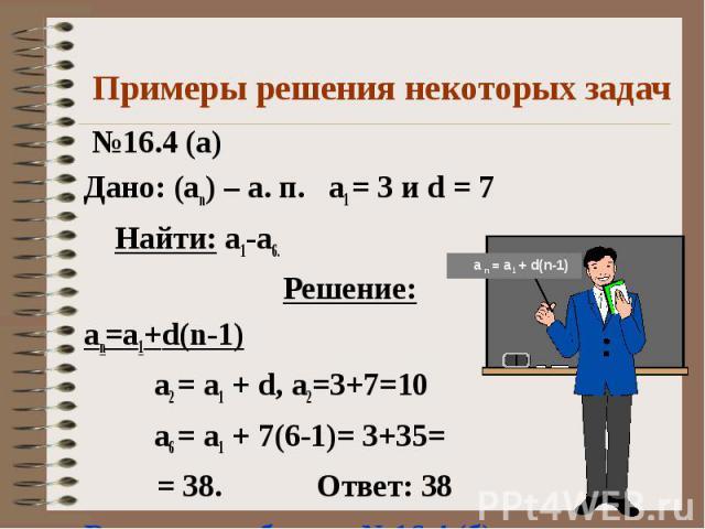 Примеры решения некоторых задач