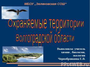 Охраняемые территорииВолгоградской области Выполнила: учитель химии , биологии,