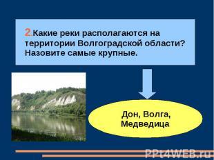 2.Какие реки располагаются на территории Волгоградской области? Назовите самые к