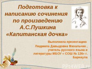 Подготовка к написанию сочинения по произведению А.С.Пушкина «Капитанская дочка»