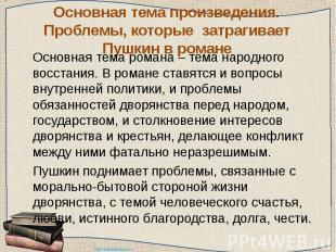 Основная тема произведения. Проблемы, которые затрагивает Пушкин в романе Основн