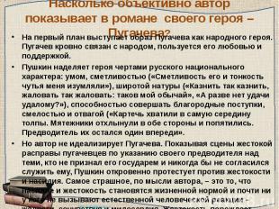 Насколько объективно автор показывает в романе своего героя – Пугачева? На первы