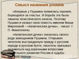 Смысл названия романа «Впервые у Пушкина появилась героиня, борющаяся за счастье