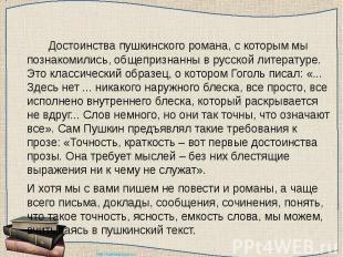 Достоинства пушкинского романа, с которым мы познакомились, общепризнанны в русс