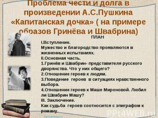 Проблема чести и долга в произведении А.С.Пушкина «Капитанская дочка» ( на приме