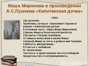 Маша Миронова в произведении А.С.Пушкина «Капитанская дочка» ПЛАНI.Вступление. П